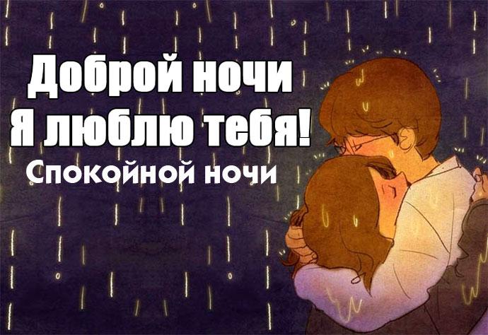 Картинки с пожеланием спокойной ночи любимой жене
