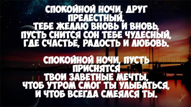 Спокойной ночи открытка для лучшего друга, марта открытки советские