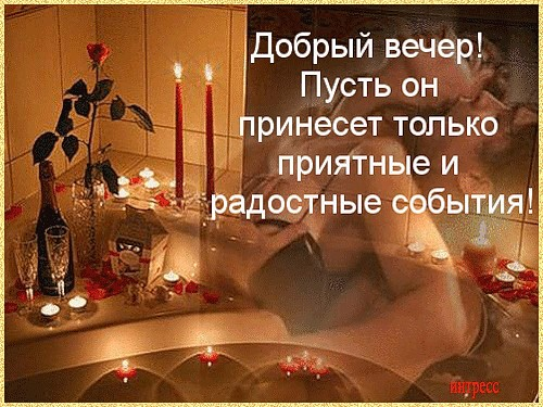 действительно благодарен картинки добрый вечер со стихами мужчине принять