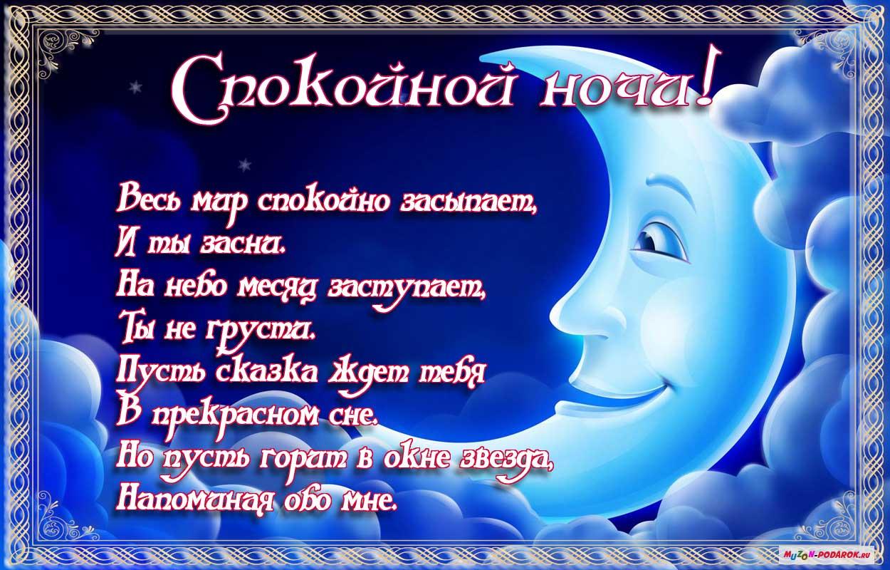 Стих о девушке доброй ночи