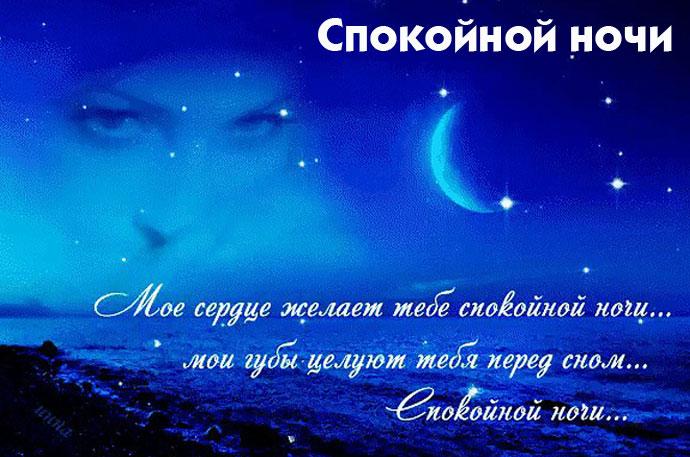 Пожелание спокойной ночи открытки мужчине
