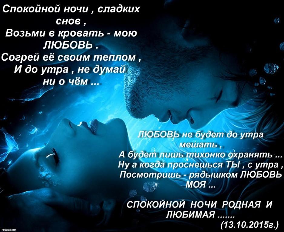 самых дорогих сладких снов любимая стихи фото бархат устарел