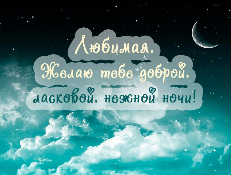 Гиф мая, пожелания любимой спокойной ночи картинки