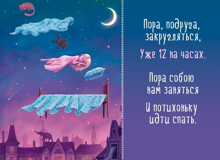Спокойной ночи открытка для подруги, открытки своими