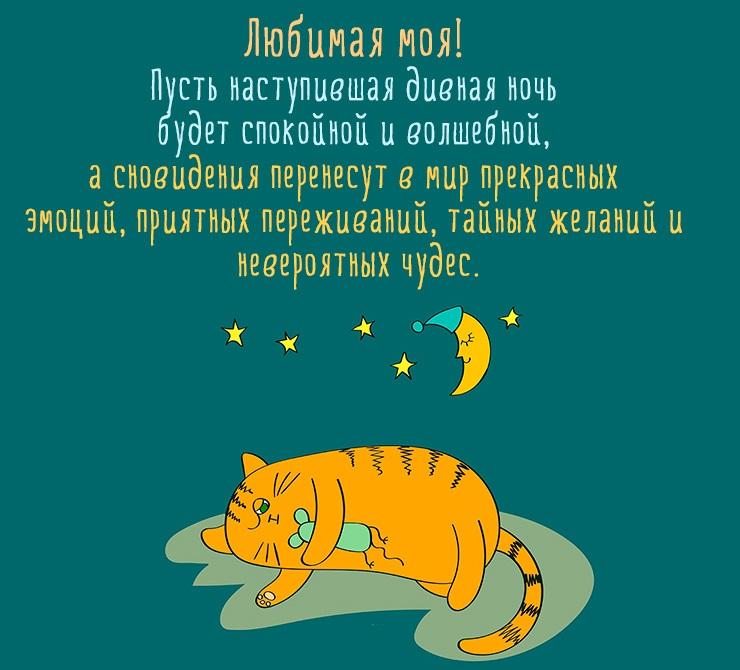 Надпись, смешные картинки любимому спокойной ночи