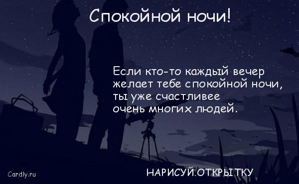 Картинки со смыслом для мужчин спокойной ночи