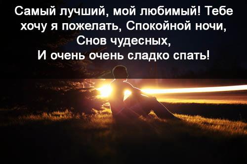 Картинка спокойной ночи мой любимый, днем рождения черно