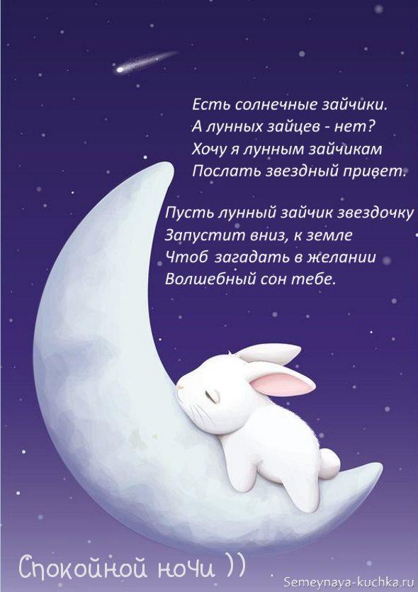 Картинки для зайки спокойной ночи