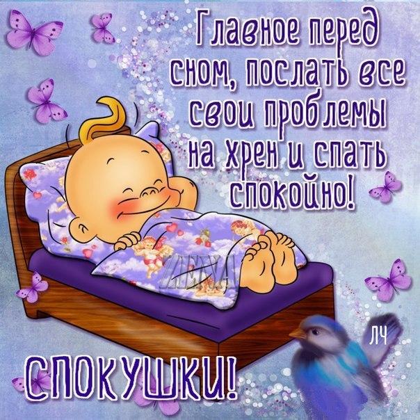 Добрым утром, сладких снов картинки мужчине с надписями смешные