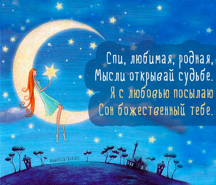 Открытка с пожеланием спокойной ночи любимой, днем рождения молодой